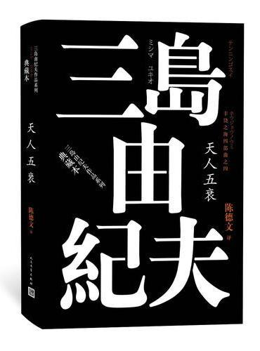 丰饶之海(第四卷):天人五衰(三岛由纪夫作品系列·典藏本)