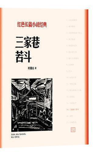 三家巷 苦斗(红色长篇小说经典)