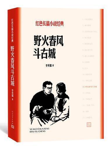 野火春风斗古城(红色长篇小说经典)
