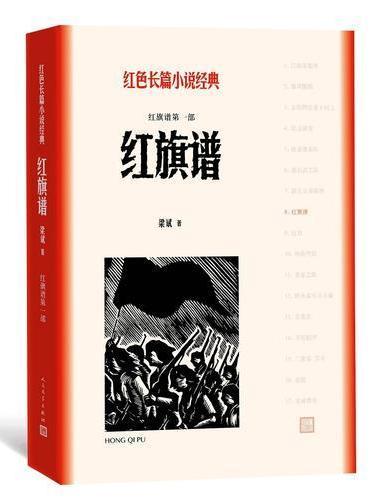 红旗谱(一-三部)(红色长篇小说经典)