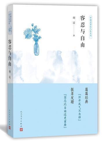 容忍与自由(中国名家谈人生系列)