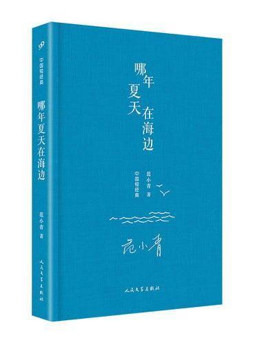 中国短经典:哪年夏天在海边(精装)