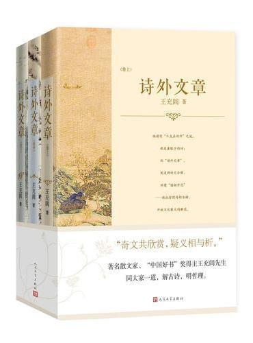 诗外文章(上中下):文学、历史、哲学的对话