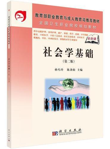 社会学基础(第二版)