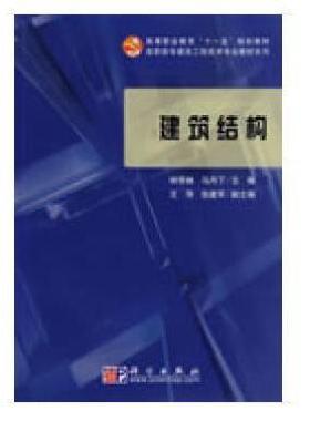 建筑结构(CD)
