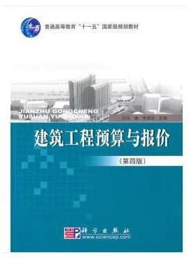 建筑工程预算与报价(第四版)