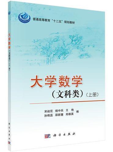 大学数学(文科类)(上册)