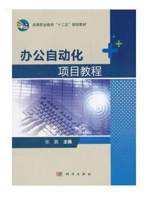 办公自动化项目教程