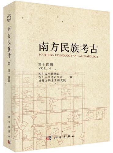 南方民族考古(第十四辑)
