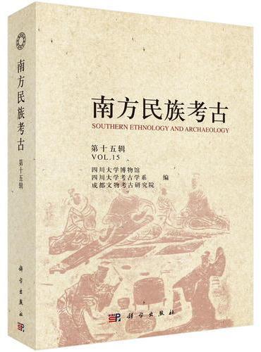南方民族考古(第十五辑)