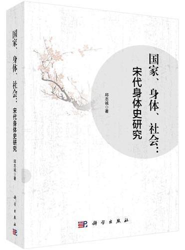 国家、身体、社会:宋代身体史研究