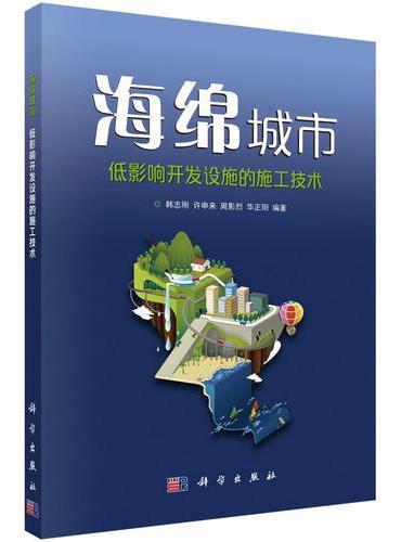 海绵城市:低影响开发设施的施工技术