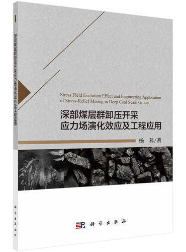 深部煤层群卸压开采应力场演化效应及工程应用