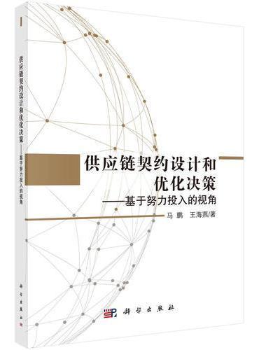 供应链契约设计和优化决策——基于努力投入的视角