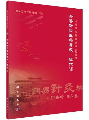 齐鲁针灸医籍集成·现代VII