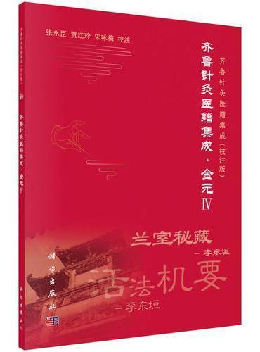 齐鲁针灸医籍集成·金元IV