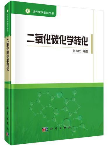 二氧化碳化学转化