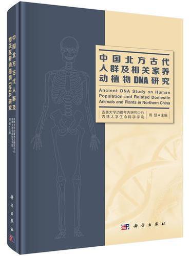 中国北方古代人群及相关家养动植物DNA研究