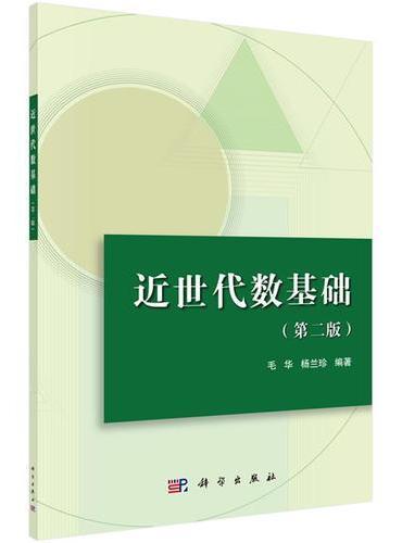 近世代数基础(第二版)