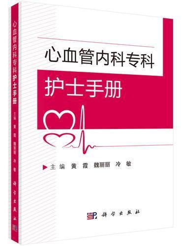 心血管内科专科护士手册