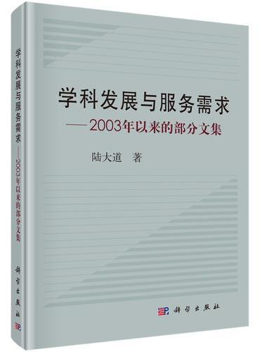 学科发展与服务需求--2003年以来的部分文集