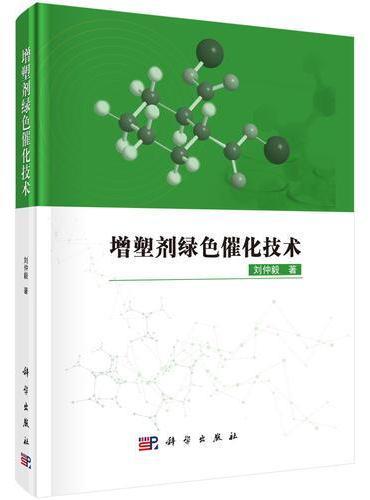 增塑剂绿色催化技术