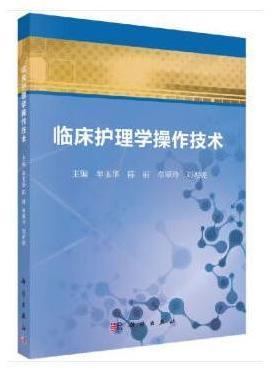 临床护理学操作技术
