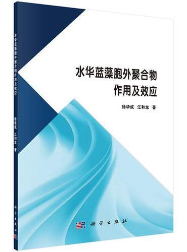 水华蓝藻胞外聚合物作用及效应