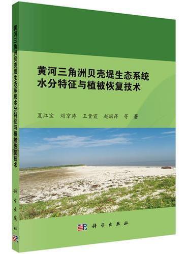 黄河三角洲贝壳堤生态系统水分特征与植被恢复技术