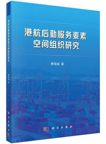 港航后勤服务要素空间组织研究