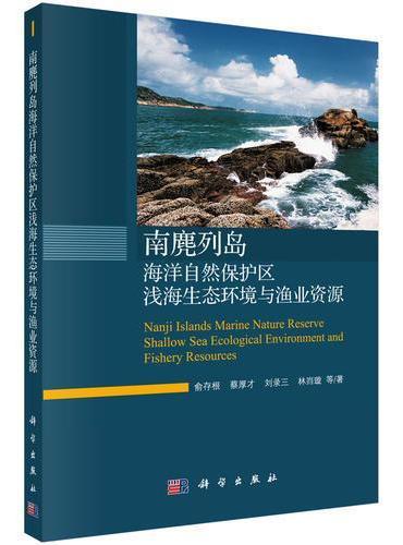 南麂列岛海洋自然保护区浅海生态环境与渔业资源