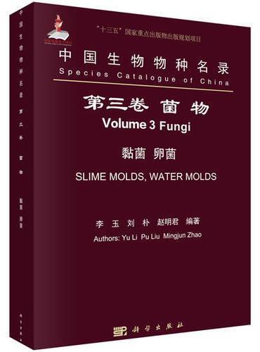 中国生物物种名录 第三卷 菌物 黏菌 卵菌