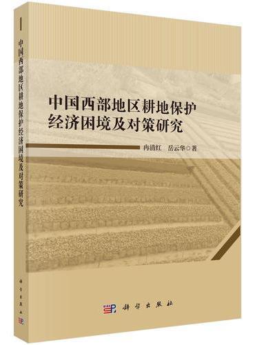 中国西部地区耕地保护经济困境及对策研究