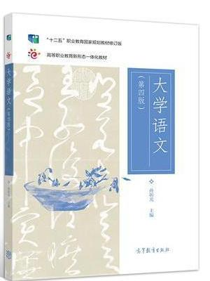 大学语文(第四版)