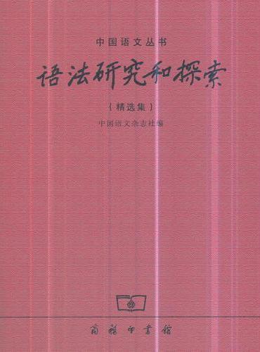 语法研究和探索(精选集)