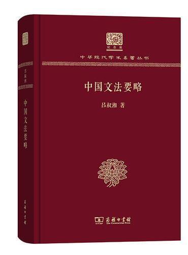中国文法要略(120年纪念版)