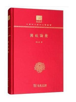 国故论衡(120年纪念版)
