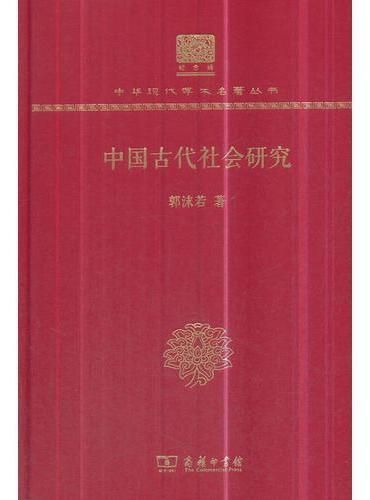 中国古代社会研究(120年纪念版)