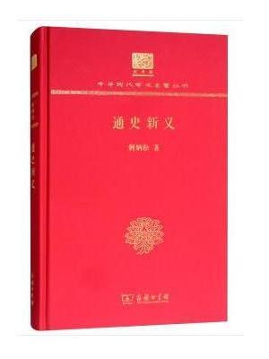 通史新义(120年纪念版)
