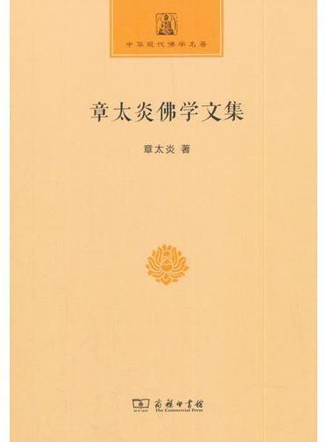 章太炎佛学文集(中华现代佛学名著)