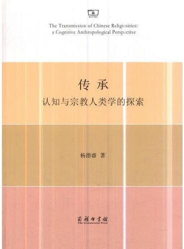 传承:认知与宗教人类学的探索