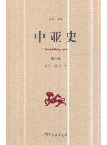 中亚史(第三卷)