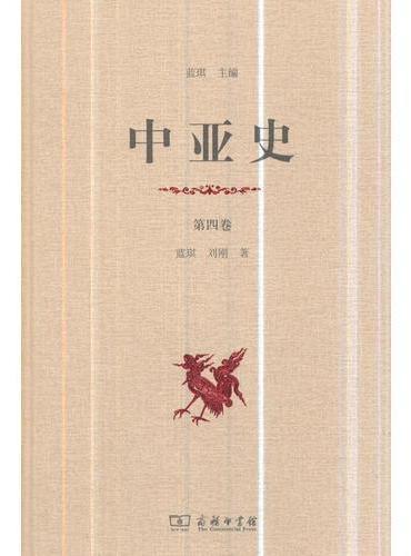 中亚史(第四卷)