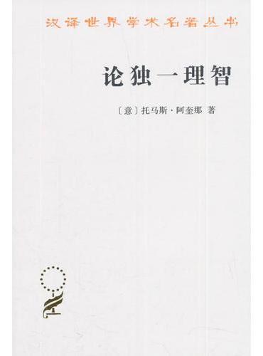 论独一理智(汉译名著本17)