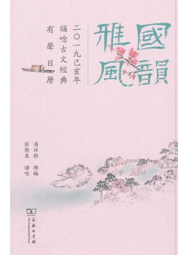 国韵雅风——2019己亥年诵唸古文经典有声日历