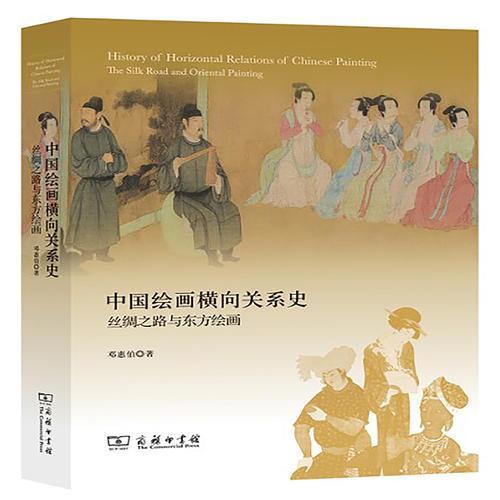 中国绘画横向关系史