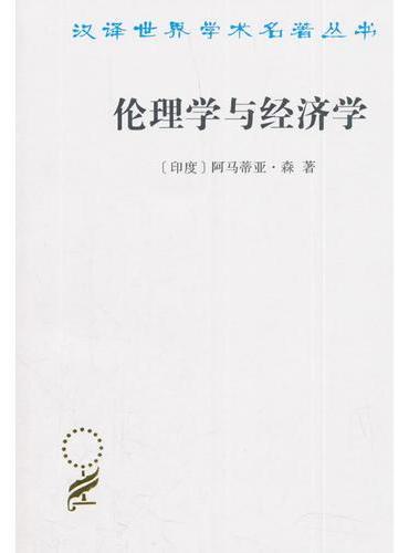 伦理学与经济学(汉译名著本17)