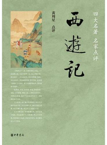 西游记(四大名著 名家点评)