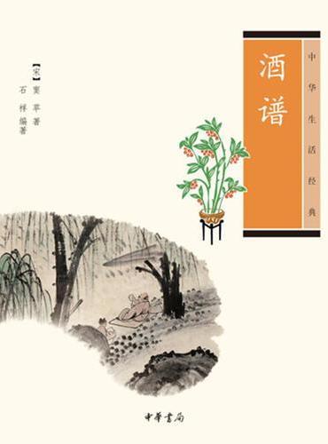 酒谱(中华生活经典)
