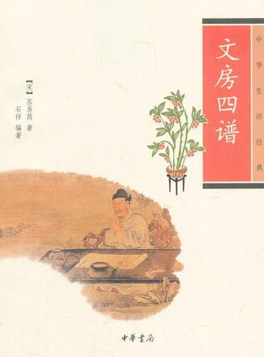 文房四谱(中华生活经典)